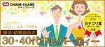 【日本橋の婚活パーティー・お見合いパーティー】シャンクレール主催 2017年12月17日