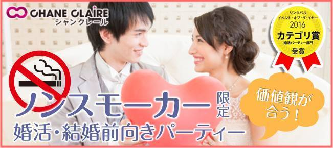 【恵比寿の婚活パーティー・お見合いパーティー】シャンクレール主催 2017年12月10日