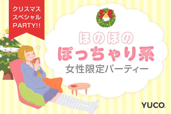 【町田の婚活パーティー・お見合いパーティー】Diverse(ユーコ)主催 2017年12月23日