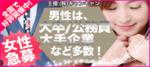 【町田のプチ街コン】キャンキャン主催 2017年10月22日