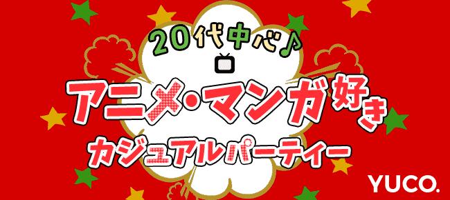 20代中心♪アニメ・マンガ好き限定カジュアル婚活パーティー@渋谷 12/24
