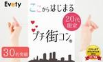 【名駅のプチ街コン】evety主催 2017年10月22日