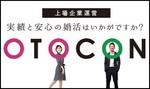 【静岡の婚活パーティー・お見合いパーティー】OTOCON(おとコン)主催 2017年11月18日
