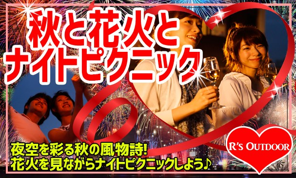 10/28エクストリームピクニック×出会い「秋の夜空を彩る大輪の秋花火とナイトピクニックコン」 in 東京