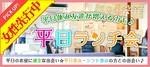 【恵比寿の恋活パーティー】e-venz(イベンツ)主催 2017年10月23日