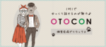 【岡崎の婚活パーティー・お見合いパーティー】OTOCON(おとコン)主催 2017年12月23日
