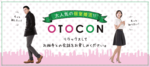 【岡崎の婚活パーティー・お見合いパーティー】OTOCON(おとコン)主催 2017年12月11日