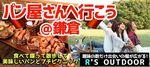 【鎌倉のプチ街コン】R`S kichen主催 2017年10月21日