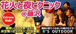 【藤沢のプチ街コン】R`S kichen主催 2017年10月21日