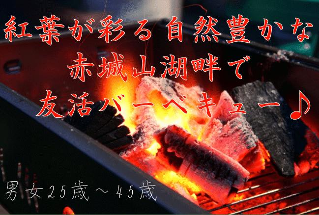 【前橋の恋活パーティー】婚活本舗主催 2017年10月22日