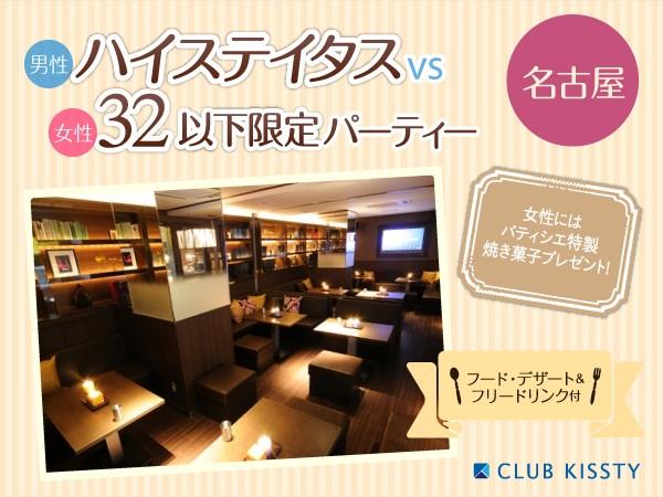 【名駅の婚活パーティー・お見合いパーティー】クラブキスティ―主催 2017年11月23日