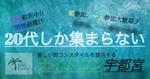 【宇都宮のプチ街コン】Dnj Crew主催 2017年10月28日