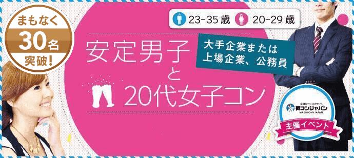 【大分のプチ街コン】街コンジャパン主催 2017年10月21日
