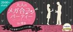 【博多の恋活パーティー】街コンジャパン主催 2017年10月27日