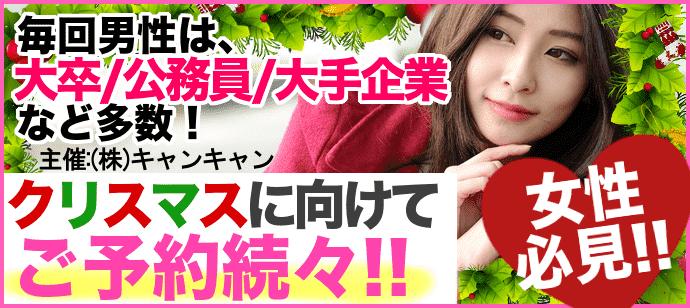 【名駅のプチ街コン】キャンキャン主催 2017年11月25日