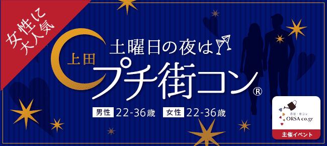 【上田のプチ街コン】ORSA co.gr主催 2017年10月28日