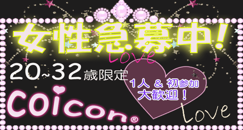 12/23【クリスマス直前!!恋の季節に素敵な出逢い✨20-32歳限定】こいコン(R)in草津