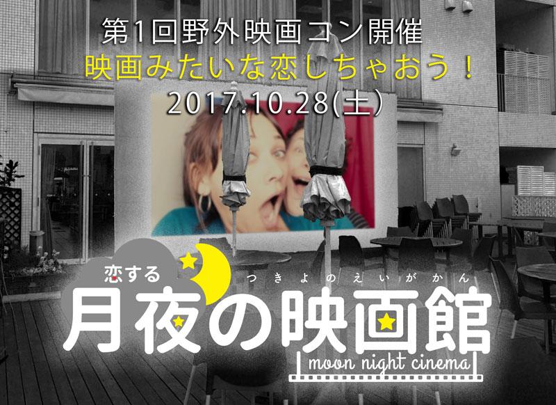 【東京都その他の恋活パーティー】株式会社いろもの主催 2017年10月28日