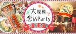 【本町の恋活パーティー】e-venz(イベンツ)主催 2017年10月21日