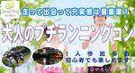 【有楽町のプチ街コン】エグジット株式会社主催 2017年10月22日