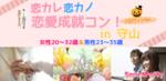 【滋賀県その他のプチ街コン】スマートパーティー主催 2017年10月28日