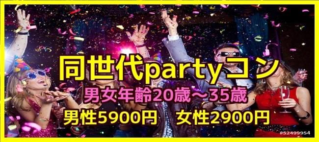 12月23日㈯ 長崎 20歳~35歳 同世代partyコン