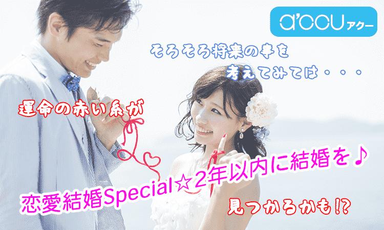 【新宿の婚活パーティー・お見合いパーティー】a'ccu主催 2017年11月12日