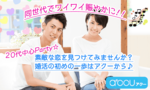 【新宿の婚活パーティー・お見合いパーティー】a'ccu主催 2017年11月18日