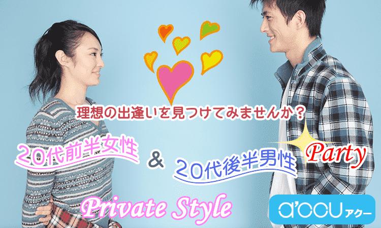 【理想の出逢いで高カップル率!!】11月21日(火)20代前半女性&20代後半男性プライベートStyle