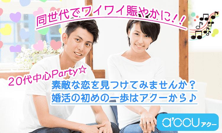 11月23日(祝)祝日Special☆20代中心シャンパンParty~盛大に愉しもう~