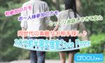 【新宿の婚活パーティー・お見合いパーティー】a'ccu主催 2017年11月25日