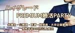 【長崎の婚活パーティー・お見合いパーティー】株式会社LDC主催 2017年12月2日