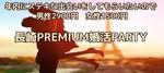 【長崎の婚活パーティー・お見合いパーティー】株式会社LDC主催 2017年12月24日