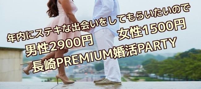 12月24日㈰ 長崎 30歳~45歳 同世代婚活party