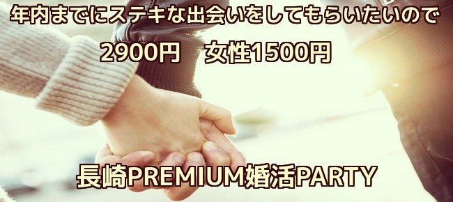12月23日㈯ 20歳~35歳 長崎PREMIUM婚活PARTY