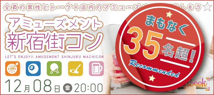 【新宿のプチ街コン】パーティーズブック主催 2017年12月8日
