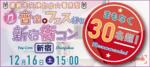 【新宿のプチ街コン】パーティーズブック主催 2017年12月16日