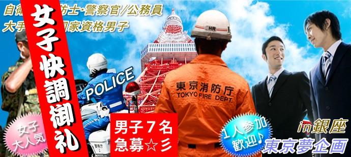 【銀座の恋活パーティー】東京夢企画主催 2017年12月15日