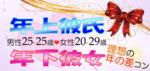 【富山のプチ街コン】イベントシェア株式会社主催 2017年12月22日