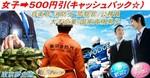 【銀座の婚活パーティー・お見合いパーティー】東京夢企画主催 2017年12月16日