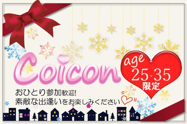 12/1【冬のちょっぴり大人な恋✨25-35歳限定】こいコン(R)in富山