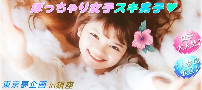 【銀座の婚活パーティー・お見合いパーティー】東京夢企画主催 2017年12月17日