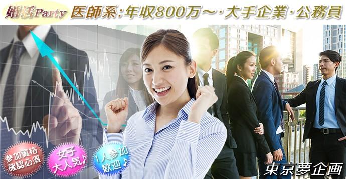 【銀座の婚活パーティー・お見合いパーティー】東京夢企画主催 2017年12月23日