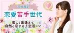 【船橋のプチ街コン】DATE株式会社主催 2017年12月16日