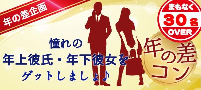 【長野のプチ街コン】DATE株式会社主催 2017年12月9日