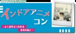 【長野のプチ街コン】DATE株式会社主催 2017年12月16日