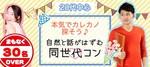 【甲府のプチ街コン】DATE株式会社主催 2017年12月23日