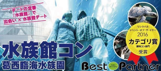 【東京】12/3(日)水族館コン in 葛西臨海水族園@趣味コン/趣味活 海の生物が出会いをツナグ☆グループデート《一人参加限定》