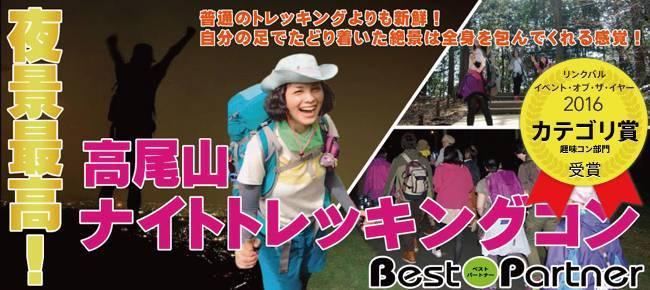 【東京都その他のプチ街コン】ベストパートナー主催 2017年12月16日