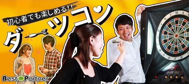 【東京】12/20(水)☆大手町プチダーツコン@趣味コン/趣味活☆NO!!残業DAY!!に素敵な出会いが待っています♪